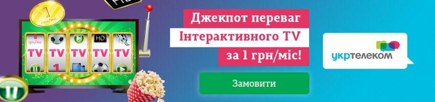 Интерактивное ТВ Укртелеком